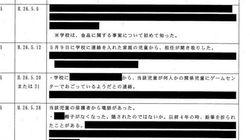 原発避難いじめ、加害児童に聞き取りせず報告書「真実か認定することは難しい」【横浜】