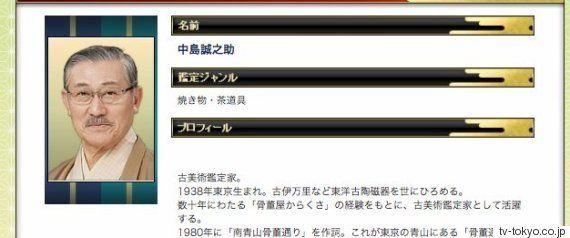『曜変天目茶碗』の調査、徳島県が中止 所有者から「外部への資料提供を控える」