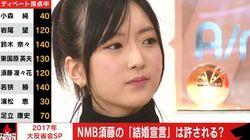 元NMBの須藤凜々花、ファンへの思い明かす。「『俺もアイドルと結婚できるんだ』と思ってくれると信じてた」