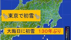 東京で初雪 大晦日の初雪は130年ぶり