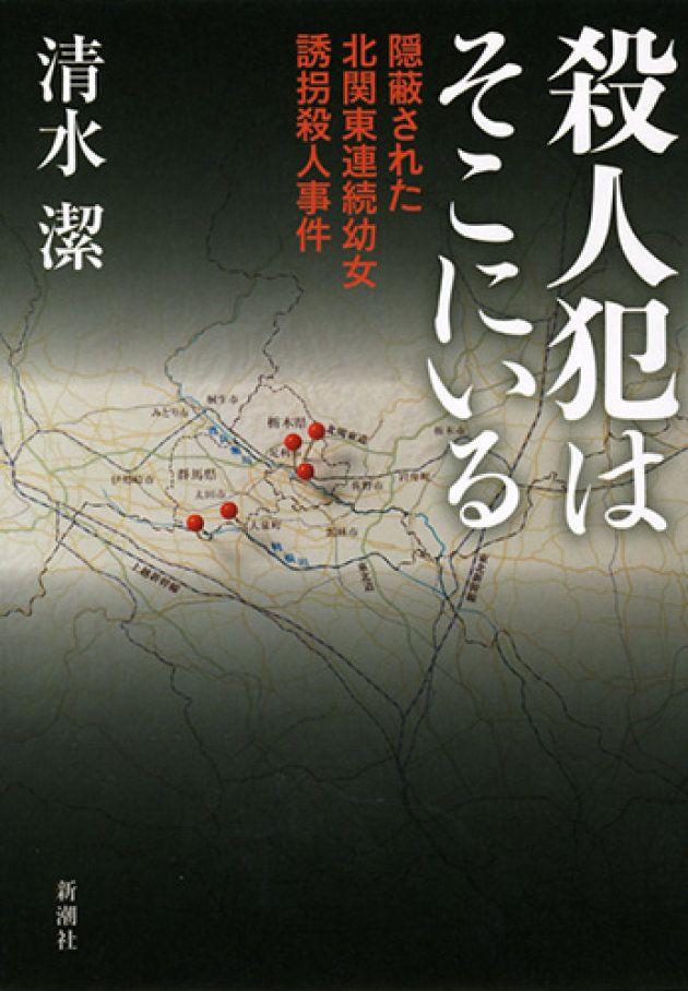 清水潔さんの単行本「殺人犯はそこにいる 隠蔽された北関東連続幼女誘拐殺人事件」