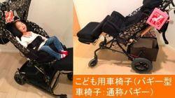 「邪魔だからベビーカーたためよ」→こども用車椅子なのに・・・