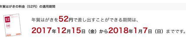 年賀状を52円で出せるのは1月7日まで
