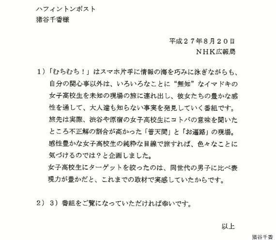 「無知な女子高生」を沖縄に連れ出し「愛のムチ」を打つNHK番組「むちむち!」に「女性蔑視」批判
