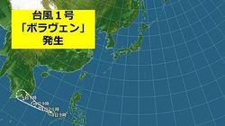 台風1号ボラヴェン発生