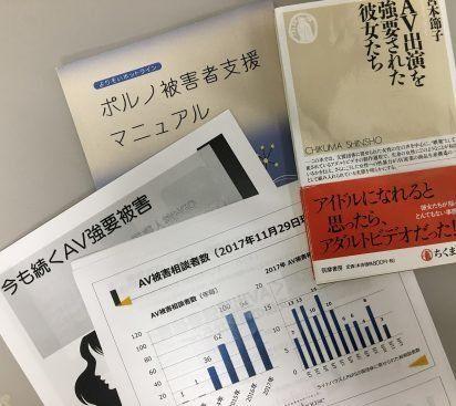 11月30日の院内集会「いまも続くAV出演強要被害:被害根絶をめざして」での配布資料と、宮本節子著「AV出演を強要された彼女たち」