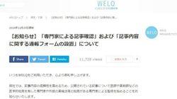 DeNA、健康・美容サイト「WELQ」運営見直し 内容に「医療デマ」と批判相次ぎ