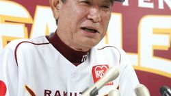星野仙一さん、すい臓がんと闘う 楽天が発表「息を引き取る直前まで『コーチ会議に出られるかな』と言っておりました」