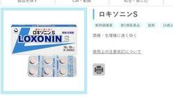 ロキソニンの「重大な副作用」に腸の狭窄・閉塞を追加 厚労省が指示