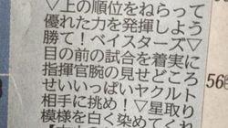 高校野球・決勝戦に向けて神奈川新聞が「縦読み」披露