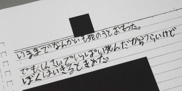 原発避難の小学生が「150万円払わされた」→横浜市教委「いじめ認定できない」Twitterでは疑問続出