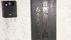 東日本唯一の聴覚障害児専門入所施設・金町学園が閉鎖の危機 児童たちの生の声を直接聞いてきた