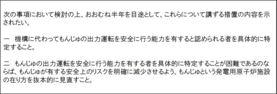 「もんじゅ」と「六ヶ所再処理工場」は無関係 〜