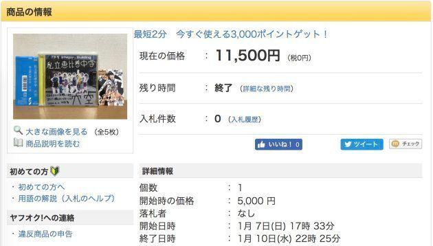 ヤフオク!には渡辺直美さんがツイートしたとおりのCDが出品されていた。
