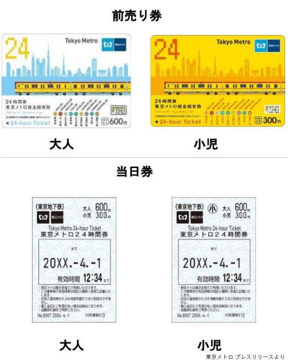 1日乗車券が「24時間券」に 東京メトロ、昼から昼まで使える切符を発売