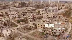 ドローンが映したシリア。そこは想像を超えるほど荒廃していた(動画)
