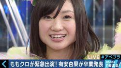 有安杏果の卒業に百田夏菜子「1時間半、何も喋れませんでした」ももクロメンバーが生出演で心境を告白