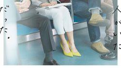 「ヒールが似合う人」は女性蔑視か 東急電鉄のマナー広告に賛否