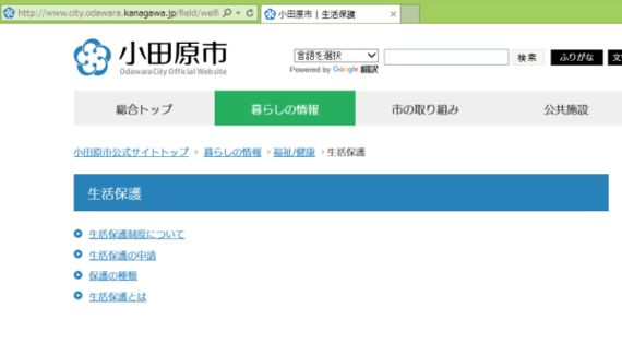 【改善させました!】「保護なめんなジャンパー」の小田原市ホームページは制度を利用させない「仕掛け」が満載だった。