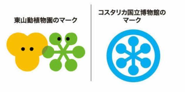 佐野研二郎氏デザインのマーク、東山動植物園が調査に乗り出す