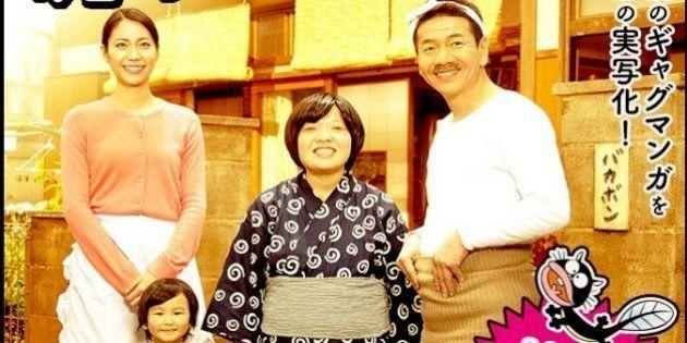 「天才バカボン」実写化 くりぃむしちゅーの上田晋也がパパに