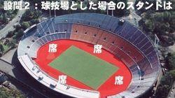 東京オリンピックは大丈夫なのか「新国立競技場問題を考える10の設問」