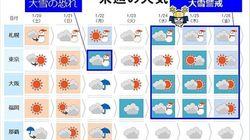 今季一番の大雪のおそれ 東京に雪が降るのはいつ?