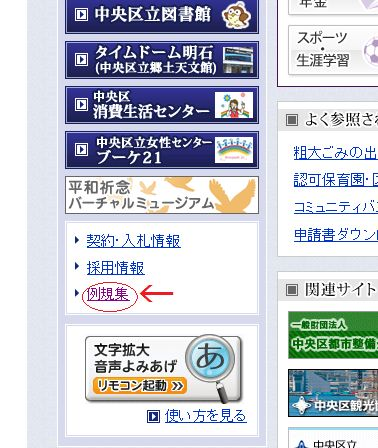「議員の給料っていったいいくら?」東京23区議員報酬ランキングを調べてみる
