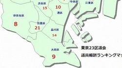 「区議の議員報酬ランキング、1位は江戸川区...最下位は?