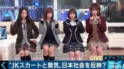 女子高生のスカートの長さは日本経済と連動していた?