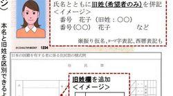 マイナンバー、旧姓併記のシステム改修に「100億円」⇒「夫婦別姓を認めれば解決するのに」と批判の声