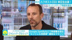 GoogleやSpotifyで幹部職を歴任、ハフポストCEOが語るメディアの展望「ネットとテレビは融合する」