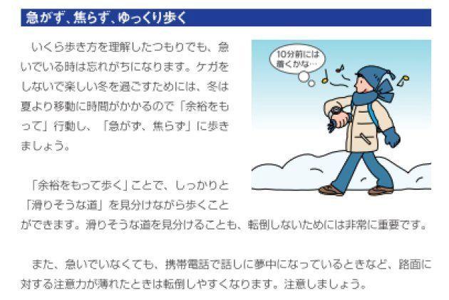 都心の雪、帰宅ラッシュを直撃か。転ばないように歩くコツは?
