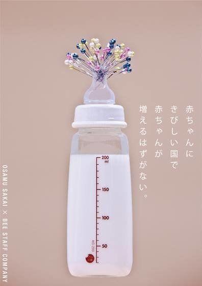 赤ちゃんはみんなで育てるもの。わかってないのは、日本人だけかもしれない。〜NHKスペシャル「ママたちが非常事態!?」を見た