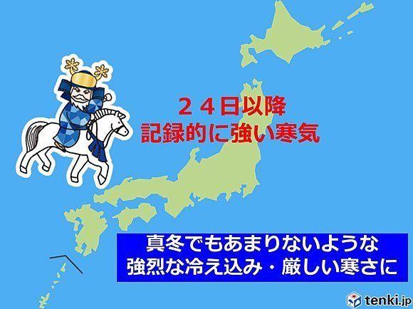 日本列島に強烈な寒気が…。 過去最強クラスの酷寒週間に