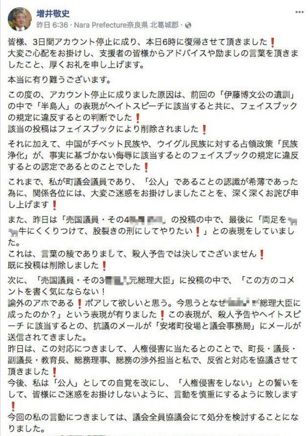 増井氏が一連の経緯を明かし、謝罪を表明したFacebookの投稿