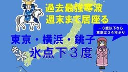 東京、氷点下3度なら34年ぶり 過去最強クラスの寒気で凍る列島