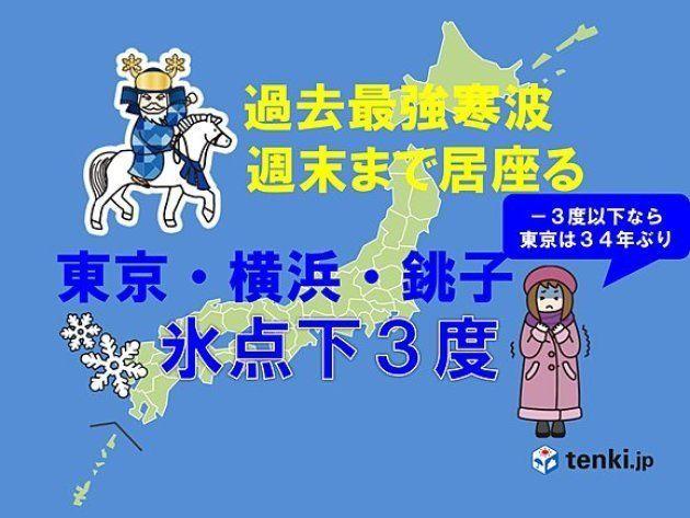 今夜24日(水)から、日本列島に過去最強クラスの寒気が流れ込みます。25日(木)の朝は全国的に今シーズン一番の冷え込みに!東京や横浜、銚子でも氷点下3度予想。東京で氷点下3度なら34年ぶり。めったにない寒さです。防寒対策万全に。