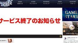 「カオスサーガ」サービス開始1日で終了