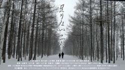 制作費150万円! 監督・脚本初体験の俳優2人が2時間の長編映画を制作 「足りない二人」、真冬の北海道で1カ月間のロケも