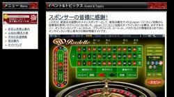 新居浜市の偽サイトが「オンラインカジノ」に誘導、旧ドメインを悪用か
