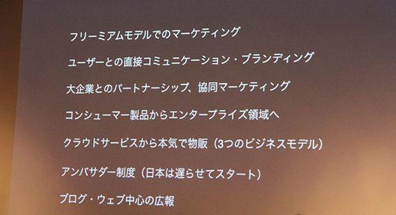 「自分で自分の体験を好きなようにデザインする」エバーノート上野美香が語るキャリアデザイン