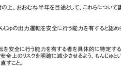 「もんじゅ」改革の落とし所 〜