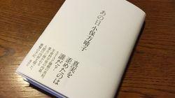 小保方晴子氏が、手記『あの日』で主張した3つのポイント【早わかり】
