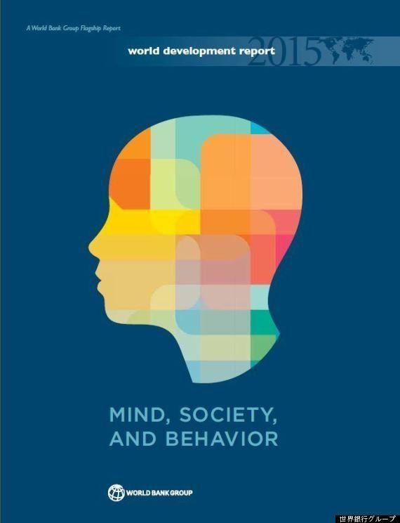 「世界開発報告(WDR)2015:心・社会・行動」-人間の行動をより深く、正確に理解することで課題を解決