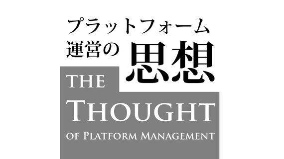 急成長する「Airレジ」は未来のMBA教科書に載る戦略――『ITビジネスの原理』著者・尾原和啓がリクルートの狙いを徹底解説(『プラットフォーム運営の思想』第5回)