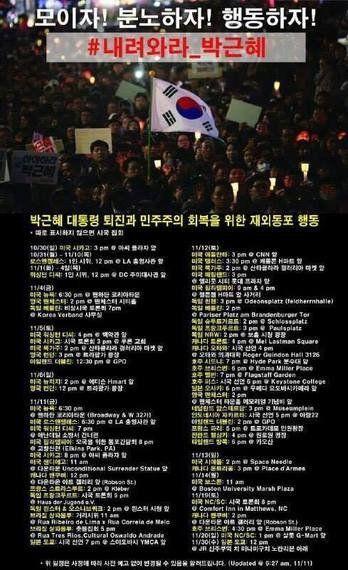 ソウル在住者が感じた朴槿恵大統領退陣デモの裏側