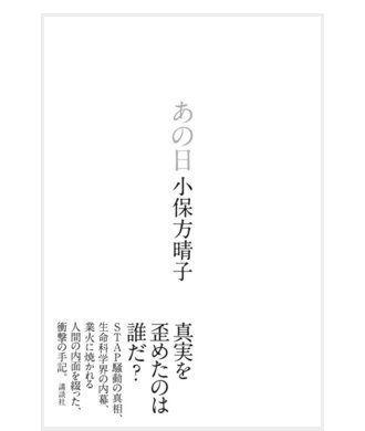 小保方晴子さん、手記『あの日』出版へ。STAP細胞論文は「一片の邪心もなかった」