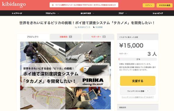 ピリカがポイ捨て調査システム「タカノメ」を開発するための資金をクラウドファンディングで調達中