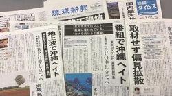 MXテレビ「ニュース女子」に沖縄メディアなど反発「基地反対派に日当」発言など巡り